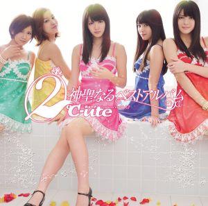 2-Shinsei-Naru-Best-Album-Limited-A-Cover-0987